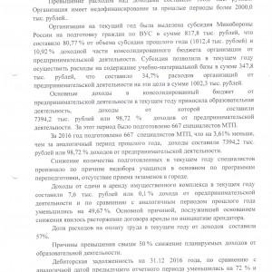 Справка-доклад о результатах финансово-хозяйственной деятельнос0003