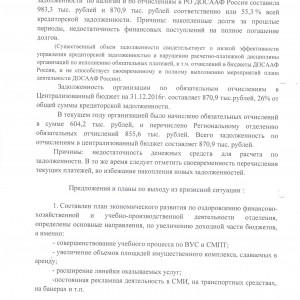 Справка-доклад о результатах финансово-хозяйственной деятельнос0004