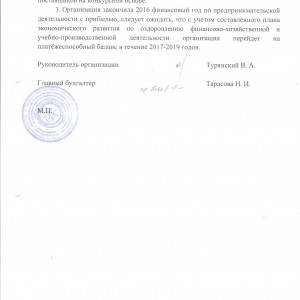 Справка-доклад о результатах финансово-хозяйственной деятельнос0005