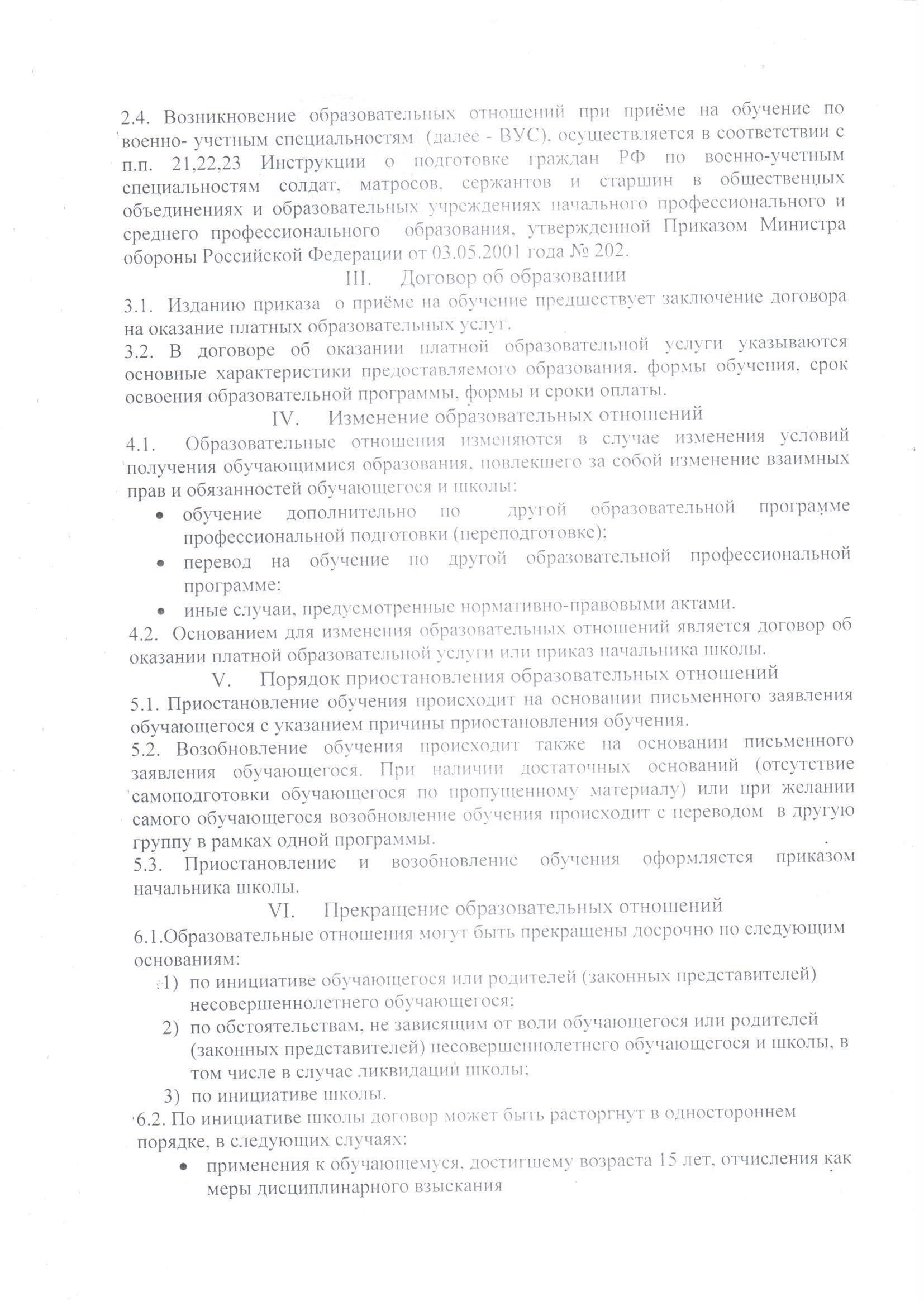 положение о порядке оформления  образовательных отношений0002