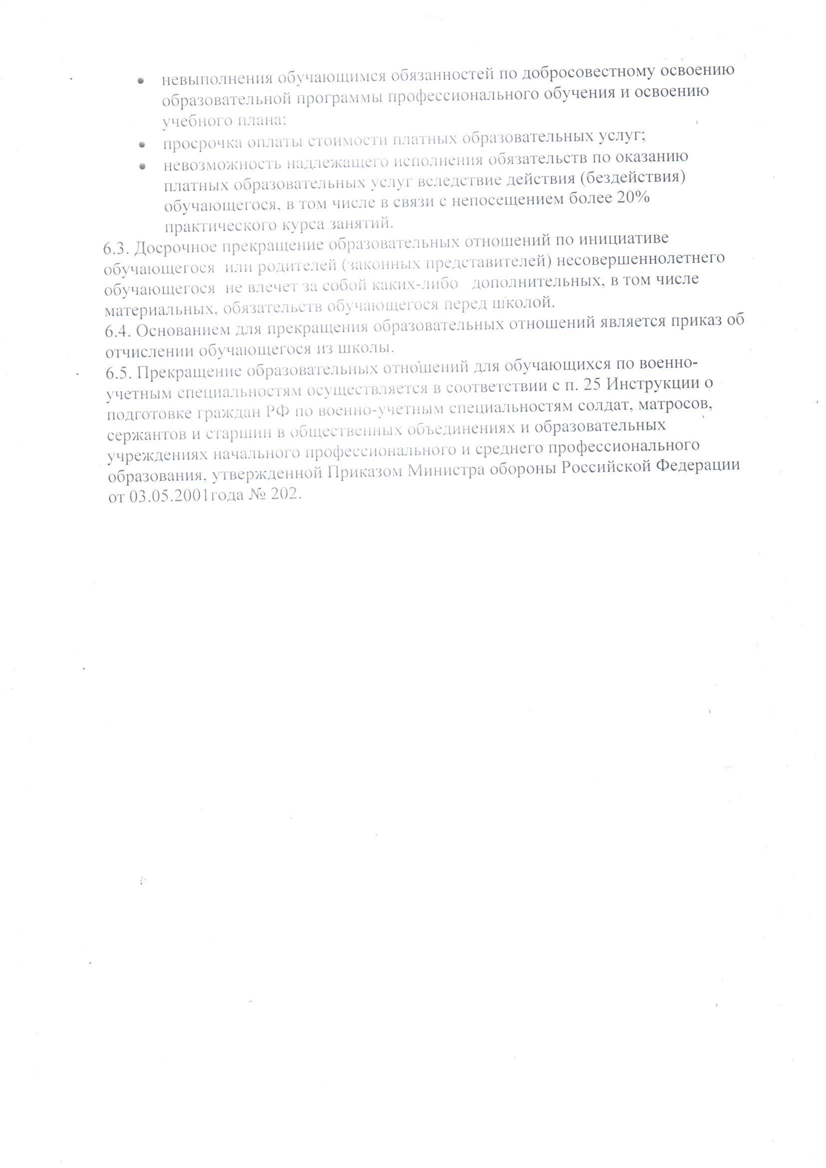положение о порядке оформления  образовательных отношений0003