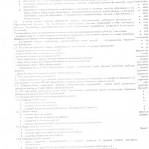 Положение о внутренней системе оценки качества образования0002