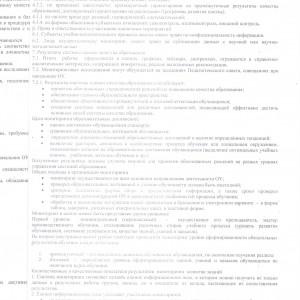 Положение о внутренней системе оценки качества образования0003