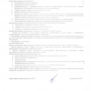 Положение о внутренней системе оценки качества образования0004