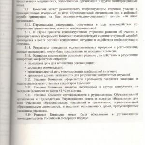 Положение о комиссии0008